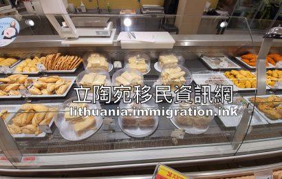 立陶宛超市 熟食篇